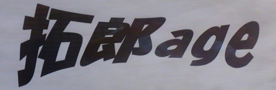 拓郎age